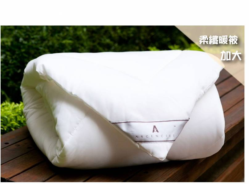 【Arcenciel 安珂絲-贈法蘭絨毯x 1】柔纖暖被-加大(國際品牌酒店採用) 加大 安珂絲 柔纖 暖被 可水洗