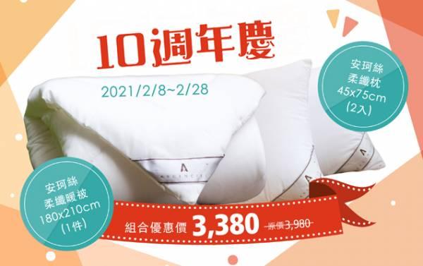 安珂絲寢具10週年慶活動 安珂絲 暖被 雙人 纖維 柔纖  枕頭 可水洗