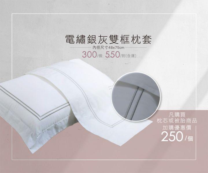 電繡銀灰雙框枕套 純棉 電繡 邊框 雙框 枕套