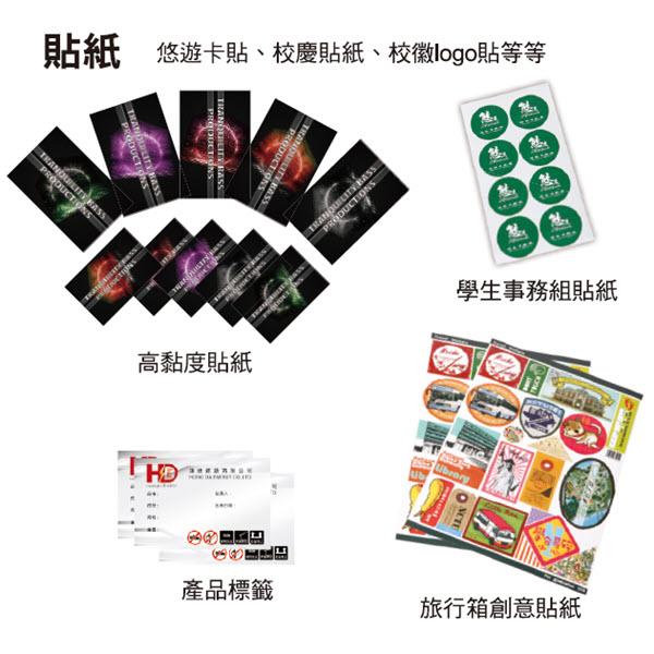 標籤貼紙 - 悠遊卡貼/校慶貼紙/校徽LOGO貼 貼紙類商品
