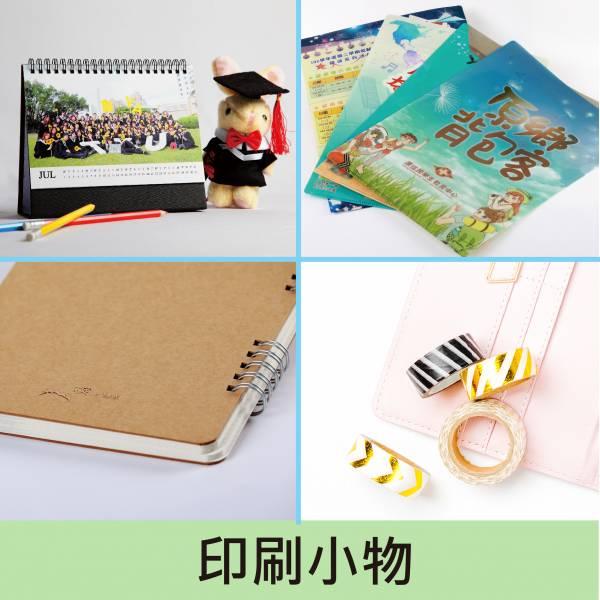 桌曆/A4L夾/筆記本/紙膠帶