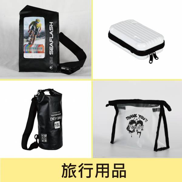 戶外防水手機包/旅行箱造型硬殼包/客製LOGO防水沙灘包/霧透果凍收納袋