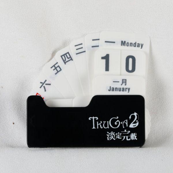 PVC萬年曆