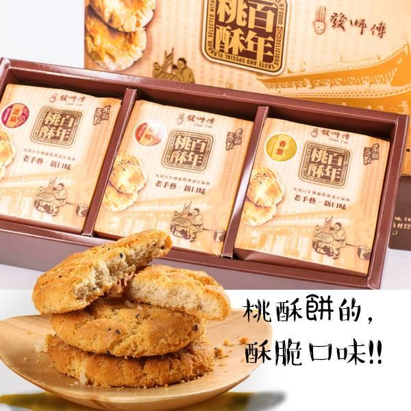 桃酥餅禮盒 3種口味包裝 送禮大方 入口即化