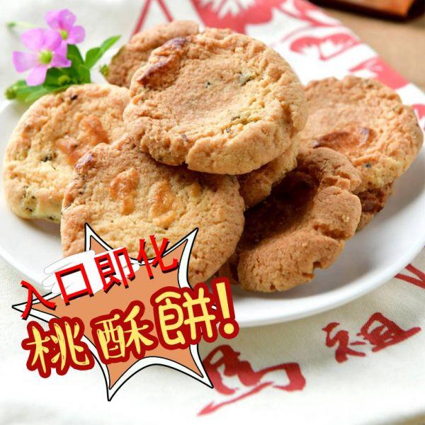 桃酥餅 單包 芝麻 核桃 香蔥 桃酥餅