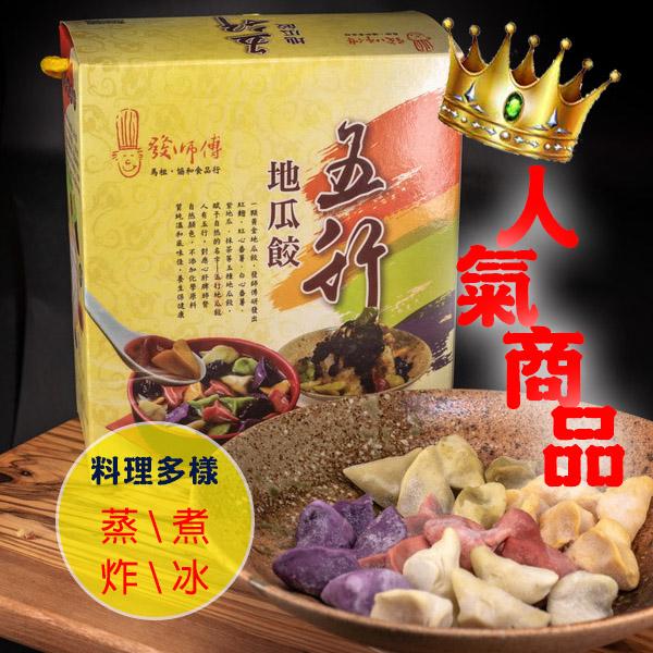 五行地瓜餃 點心 馬祖傳統 新式口味 有嚼勁 冰鎮更好吃 五行 地瓜餃 點心 馬祖