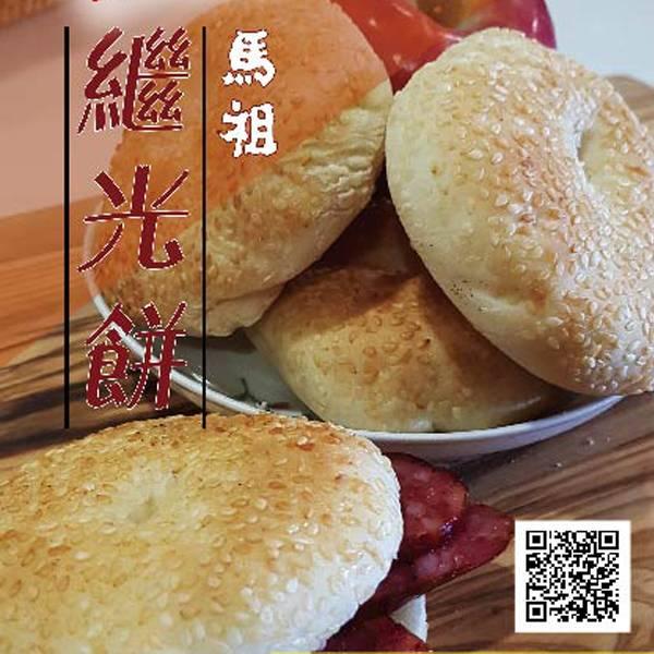 繼光餅 10入 電烤 馬祖漢堡 口糧 芝麻餅 古早味 老麵發酵