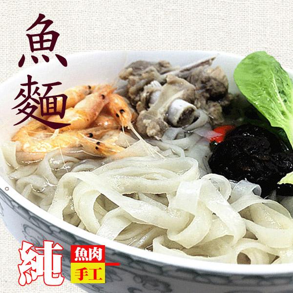 魚麵 馬祖魚麵 6只入 火鍋佳品 炒 煮 正宗道地魚麵
