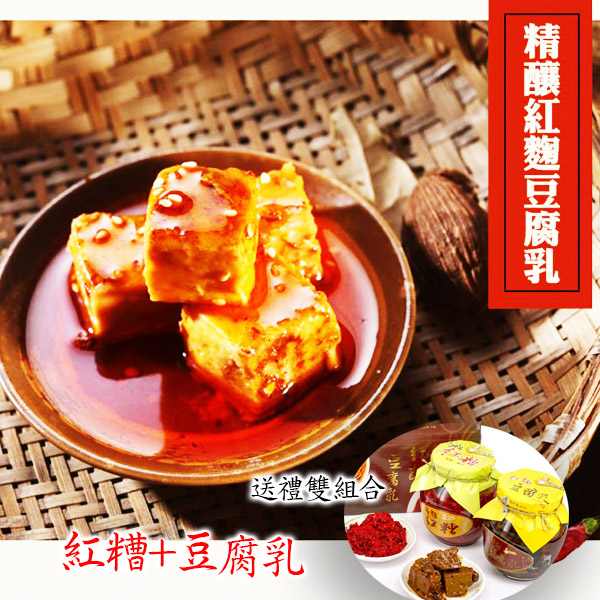 紅麴豆腐乳 禮盒紅糟雙組合 健康養生 料理食品
