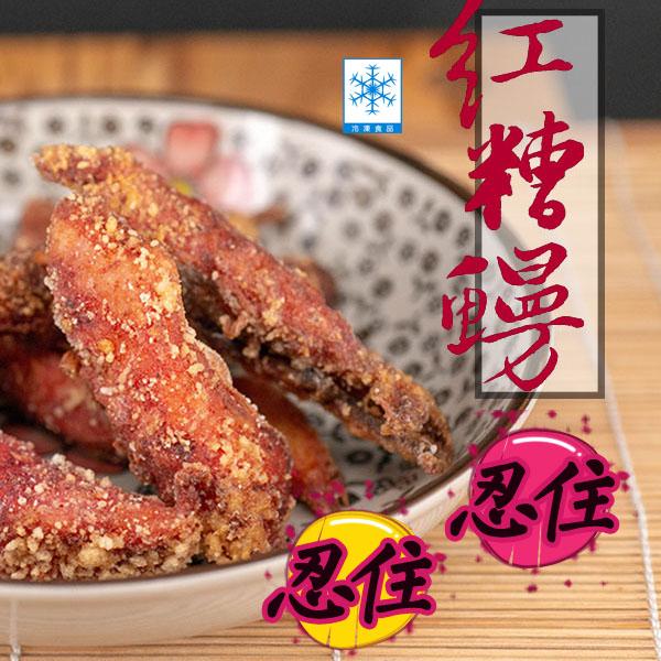 紅糟鰻 冷凍食品 生食 海產