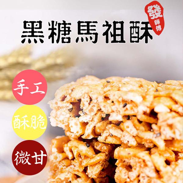 馬祖酥-黑糖 琪瑪酥 沙琪瑪 麵粉 馬祖酥 餅乾 沙琪瑪 琪瑪酥