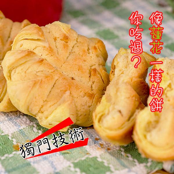 蓮花酥 禮盒包裝 獨家技術 咖哩口味千層酥皮