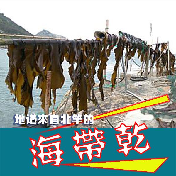 馬祖海帶乾 日曬乾海產 營養豐富 海帶 乾