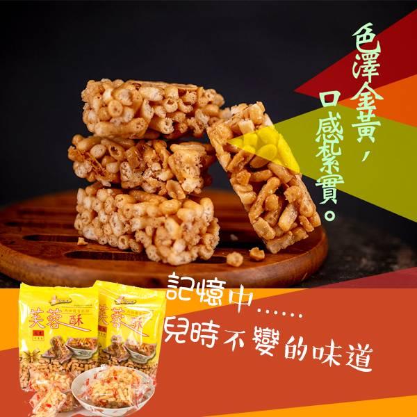 花生口味芙蓉酥 10小包入裝傳統口味 手工製作