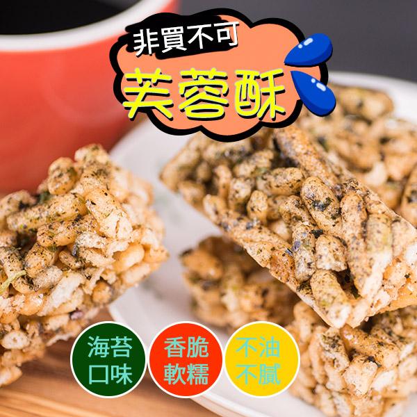 芙蓉酥-海苔口味 零嘴 咖啡良友