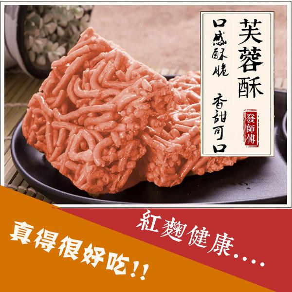 紅麴口味芙蓉酥 10小包入裝 香酥微甜 休閒零嘴 傳統特產 新鮮口味