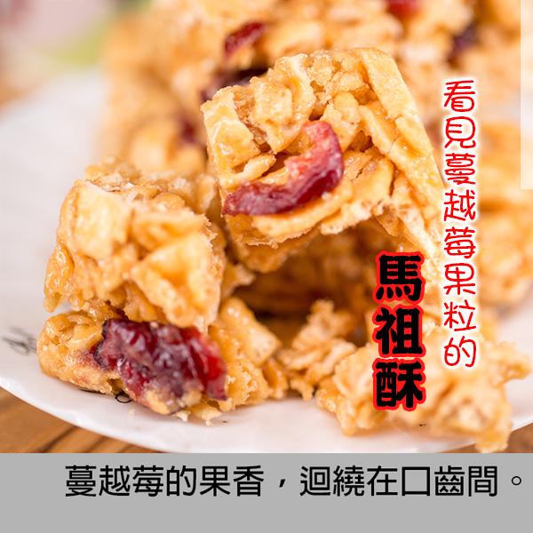 蔓越莓馬祖酥10小包入裝 傳統零食零嘴百年糕餅