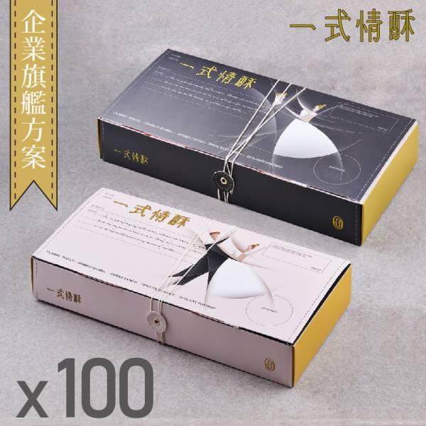 一式情酥(企業旗艦方案)X100