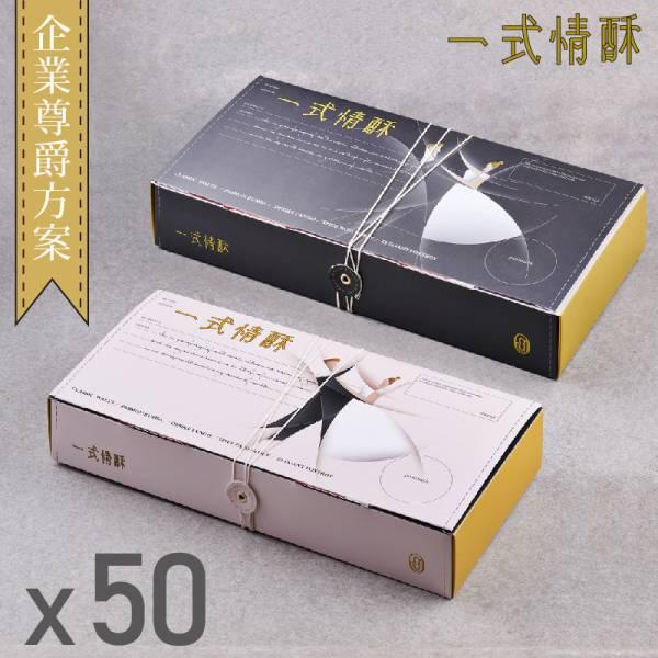 一式情酥(企業尊爵方案)X50
