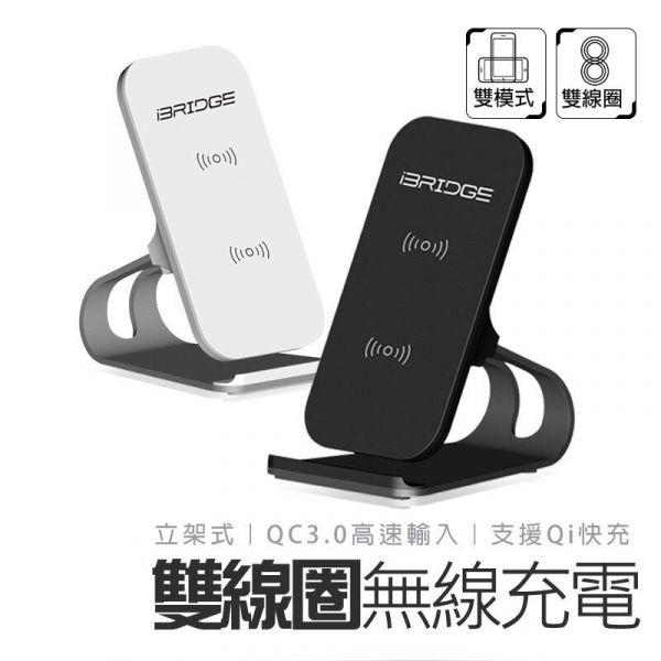 無線充電立架(10W/7.5W)