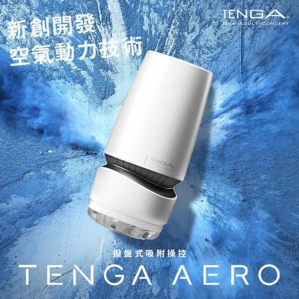 Tengea Aero撥盤式氣吸杯(兩色)
