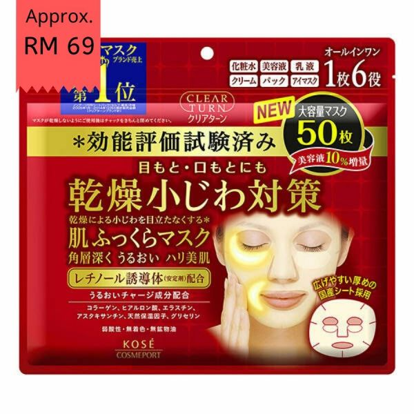 Kose Cosmeport Clear Turn 6 in 1 Retinol Moisturing Face Mask 50sheets kose,cosmeport,clear turn,skin plumping,face mask,retinol,moisture