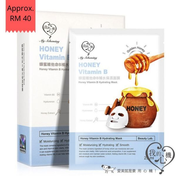 My Scheming Honey Vitamin B Hydrating Mask 8pcs my scheming,honey,vitamin b,hydrating,mask,moisture,elasticity,rough,skin,vitality,glow,smooth