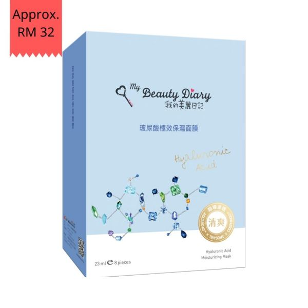 My Beauty Diary Hyaluronic Acid Ultra Moisturizing Mask 8pcs my beauty diary,hyaluronic acid,ultra,moisturizing,mask,taiwan,cosmetics,award,hot sale,hydrating,replenishes