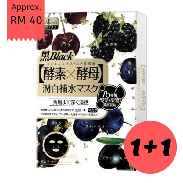 Sexylook Blackberries Enzyme Whitening & Hydrating Black Mask (Buy One Free One) sexylook,enzyme,yeast,black,mask,extract,75 types,whitening,hydrating,face,skincare,vitamins b,vitamins c,brighten,dull skin