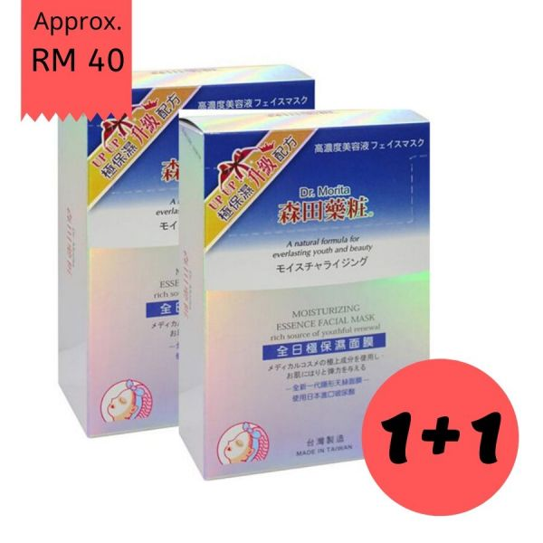Dr.Morita Moisturizing Essence Facial Mask 8pcsX2 (Buy One Free One) dr morita,moisturizing,essence,facial,mask,hyaluronic,acid,ceramide,hydrate