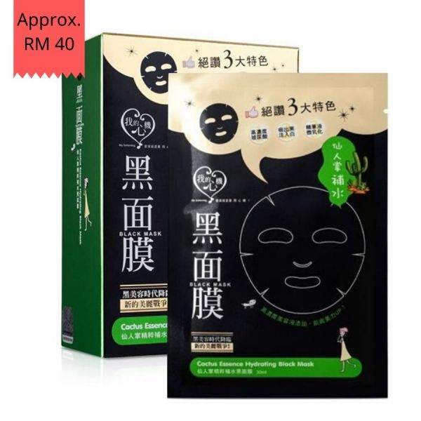 My Scheming Cactus Essence Hydrating Black Mask 8pcs  my scheming,cactus,essence,hydrating,black,mask,moisturizing,prevent,water loss,rejuvenate