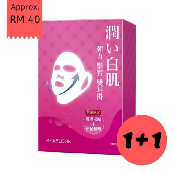 Sexylook Red Wine Polyphenols + Platinum Double Lifting Mask (Buy One Free One) sexylook,red wine,platinum,polyphenols,double,lifting,mask,face mask,firmness,elasticity,moisturizing,whitening,reviving,anti-aging