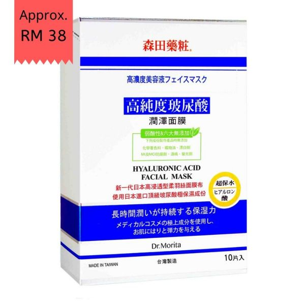 Dr.Morita High Concentrated Hyaluronic Acid Facial Mask 10pcs Dr Morita,high concentrated,Hyaluronic Acid,facial mask,Taiwan,moisturizing