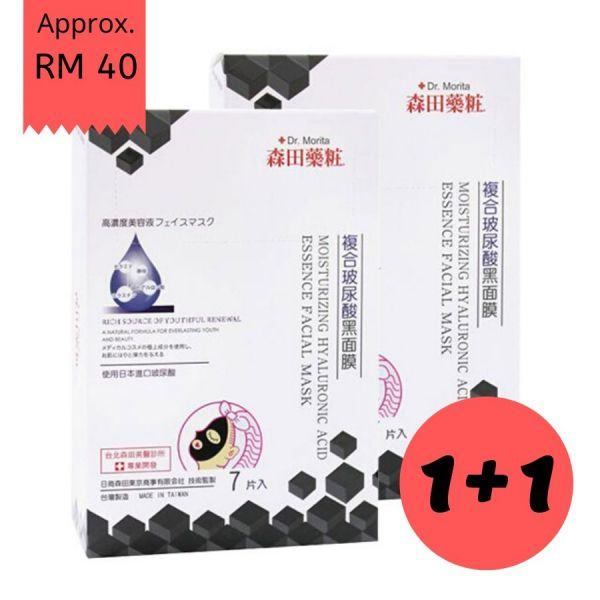 Dr.Morita Moisturizing Hyaluronic Acid Essence Facial Mask 7pcsX2 (Buy One Free One) dr morita,moisturizing,hyaluronic acid,facial,face,mask,beauty,essence,hydration,radiant