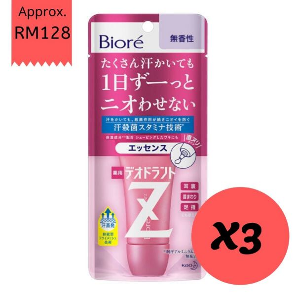 Bioré Z Medicated Deodorant (Unscented) 30g Bioré Z,Medicated,Deodorant,Unscented,sweat,odor,long lasting,japan,moisturizing