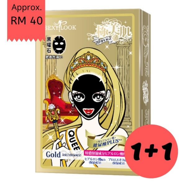 Sexylook Extreme Hydrating Black Mask (Buy One Free One) sexylook,extreme,hydrating,black,mask,gold box,long lasting,hydration