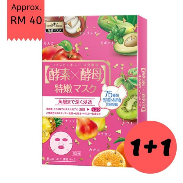Sexylook Enzyme X Yeast Rejuvenation Mask (Buy One Free One) sexylook,enzyme,yeast,extract,75 types,rejuvenation,hydrating,soothing,tighten