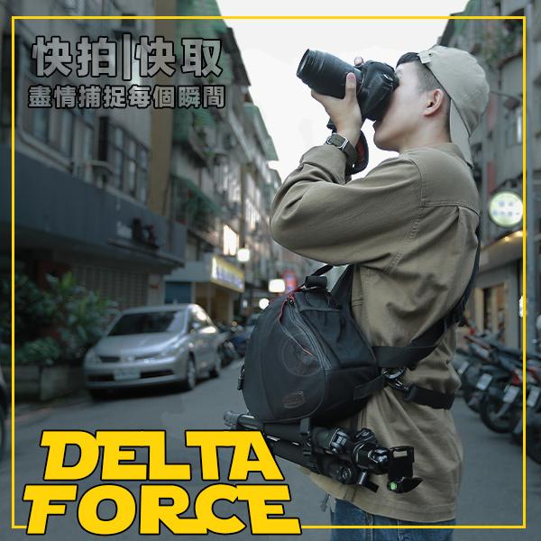 DELTA FORCE - 雙向快取相機攝影包