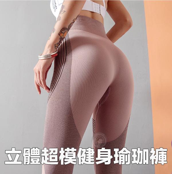 立體超模健身瑜珈褲
