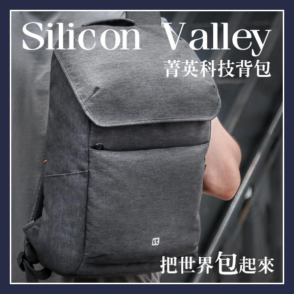 Silicon Valley 菁英科技背包