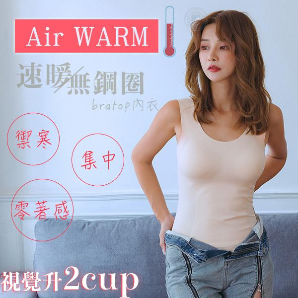 Air WARM-速暖發熱衣-任2件880