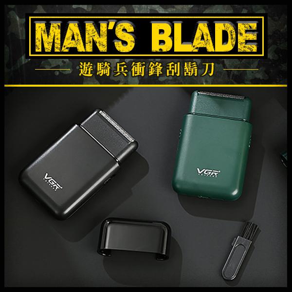 [現貨][Man's Blade]遊騎兵衝鋒刮鬍刀