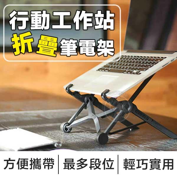 行動工作站-折疊筆電架