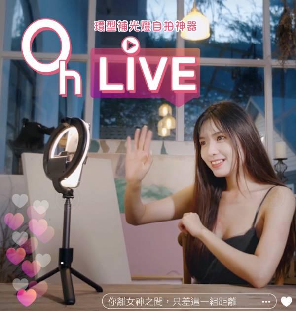 [現貨]《Oh-Live環形補光燈自拍神器》