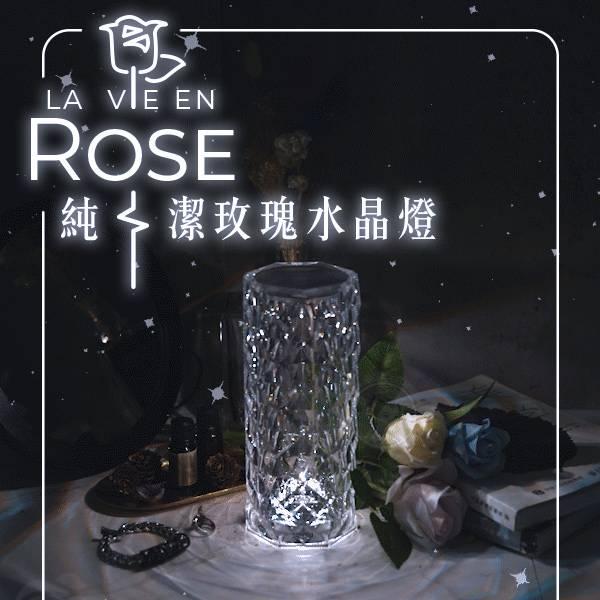【LVERose】純潔玫瑰水晶燈