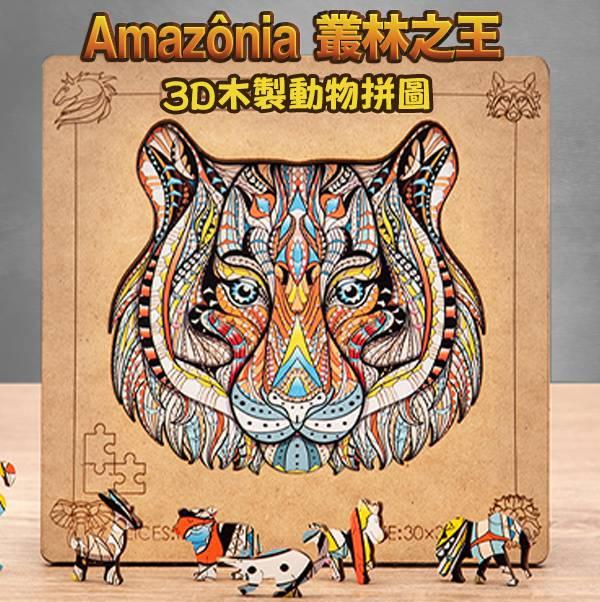 【Amazônia叢林之王】3D木製動物拼圖