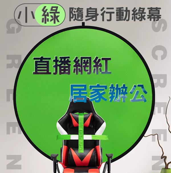 【小綠】隨身行動綠幕