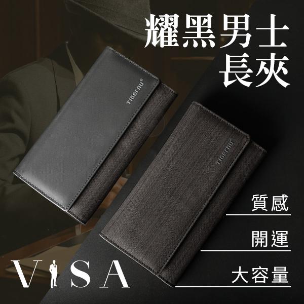 【VISA】耀黑男士長夾 型男推手,V28,VGR,無線多功能防水剪髮器