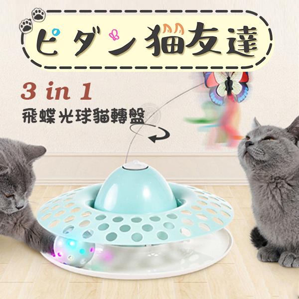【ピダン猫友達】3in1飛蝶光球貓轉盤