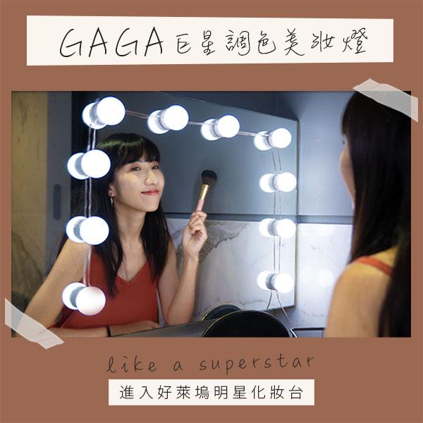 GAGA巨星調色美妝燈